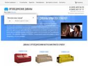 В нашем интернет-магазине Вы можете купить ортопедические диваны кровати для ежедневного использования по цене производителя. (Россия, Воронежская область, Воронеж)