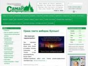 Samtatnews.ru