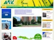 Подольский ДСК — Подольский домостроительный комбинат — купить квартиру в Подольске