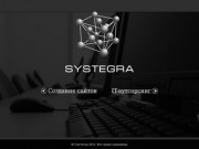 """Компания """"Систегра"""" (Systegra) - разработка сайтов. IT аутсориснг (Брянск, тел. +7 (919) 194-00-85)"""