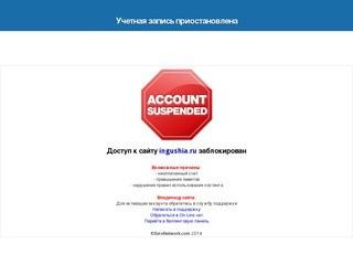 Ингушский Народный портал (Россия, Ингушетия, Ингушетия)