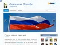 Onasta.ru — Анастасия Осипова - личный блог