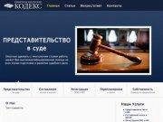 О нас - Кодекс / Юридические услуги в Дзержинске, решение вопросов с недвижимостью и в судах