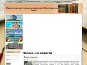 Мядельская центральная районная библиотека им. М. Танка