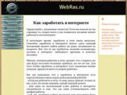 Заработок в интернете - только реальные способы заработка в сети (Россия, Мордовия, Саранск)