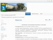 Сайт администрации Нижнесергинского городского поселения
