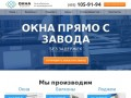 «Окна Будущего» - пластиковые окна ПВХ от производителя окон в Москве и Московской области
