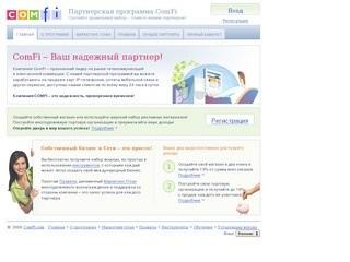 Партнерская программа Comfі - заработок в Интернете