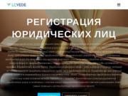 Юридическая помощь физическим и юридическим лицам (Россия, Орловская область, Орёл)