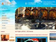 Коттедж Арпат, Песчаное, Крым — официальный сайт