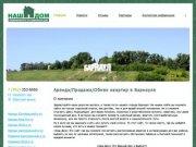 Аренда в Барнауле - Аренда/Продажа/Обмен квартир в Барнауле