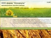 ООО фирма Агродоуль, продукты питания оптом, растительное масло подсолнечное