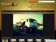 """ООО  """"Техпром""""  Нальчик"""