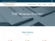 ТОВ «Фінанси-Експерт» Бухгалтерські послуги (Украина, Днепропетровская область, Днепропетровск)