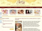 Салон красоты в Пушкино, парикмахерская в Пушкино, парикмахерские услуги