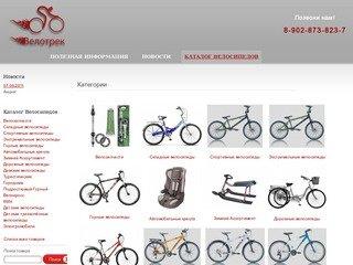 Велотрек 96 Интернет Магазин Екатеринбург Каталог