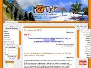 Югорская Туристическая Компания