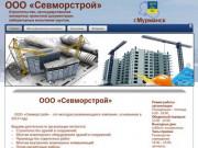 """ООО """"Севморстрой"""" - негосударственная экспертиза проектной документации"""