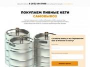 Покупаем пивные кеги в Алтайском крае и Новосибирской области!