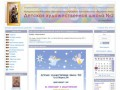 Сайт детской художественной школы №2 г.Северодвинска