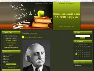 Официальный сайт 10 ГСШ г.Сухум (школа №10)