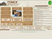 Admin.tomsk.ru