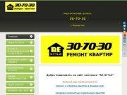 Ремонт квартир в Йошкар-Оле 30-70-30