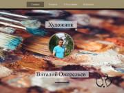 Художник, Виталий Ожерельев, его творчество. (Россия, Омская область, Омск)