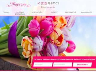 Марсель - Студия-магазин флористики для Вас. Оформление цветами свадеб