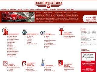 Продажа противопожарного оборудования в Санкт-Петербурге - ГОСПОЖТЕХНИКА