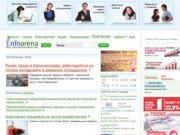 Инфоарена, портал активных компаний. Справочник, новости, мероприятия