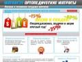 Ортопедические матрасы в Северодвинске и Архангельске (зеркало сайта http://www.matras29.ru/)