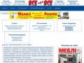рекламно-інформаційна газета шевченківського краю (Украина, Черкасская область, Ватутино)