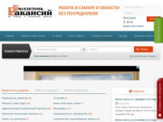 Бюллетень вакансий по Самаре и Самарской области (Россия, Самарская область, Самара)