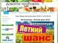 """Рекламное агентство """"Крик Медиа"""" г.Северодвинск"""