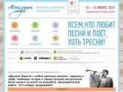 Макушка лета — фестиваль любителей бардовской песни в Гороховце