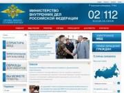 Официальный сайт МВД Российской Федерации