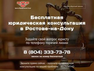 Элвин бесплатная консультация юриста по телефону ростов на дону тысячи раз