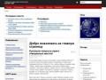 Tdexo.ru — Добро пожаловать на главную страницу