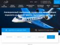 Авиа компания S Line Group занимается частными пассажирскими и грузовыми авиа перевозками. (Россия, Московская область, Москва)