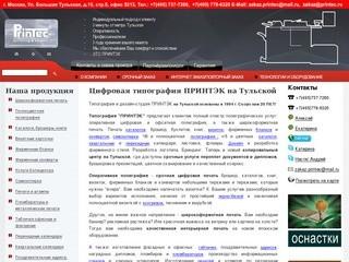 Цифровая типография  ПРИНТЭК на Тульской. Срочная печать полиграфии