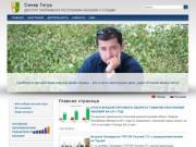 Сайт депутата Парламента Республики Абхазия Сенера Гогуа