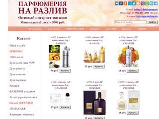Наливная парфюмерия оптом из Франции и Болгарии на Дальнем Востоке