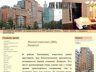 Жк Камелот квартиры жилой комплекс Москва снять аренда квартир Комсомольский проспект д 32 сдаю