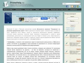 PrimeHelp.ru - решение задач по гражданскому, уголовному, семейному и другим отраслям права  (лекции, шпаргалки, учебники)