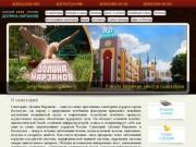 Санаторий Долина Нарзанов Ессентуки  - официальный сайт партнера, отзывы отдыхающих цены на путевки