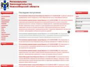 Законодательство Новосибирской области: Последние поступления
