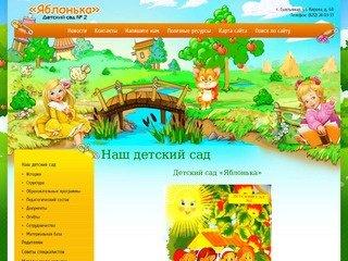 Дошкольное образование Сыктывкар - МБДОУ Детский сад общеразвивающего вида №2 Яблонька