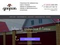 Строительство заборов под ключ в Тюмени Заборы из Профнастила  Заборы из Металлического штакетника