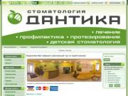 """Стоматология """"Дантика"""" в Первоуральске - клиника новой формации"""
